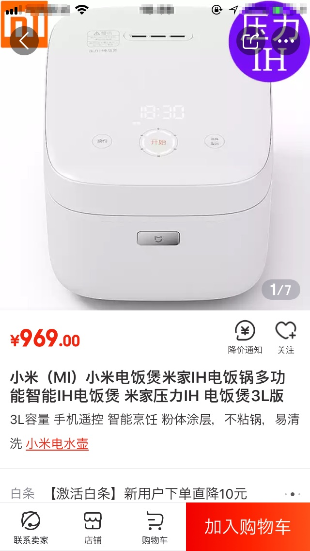 小米- 米家压力 IH 电饭煲