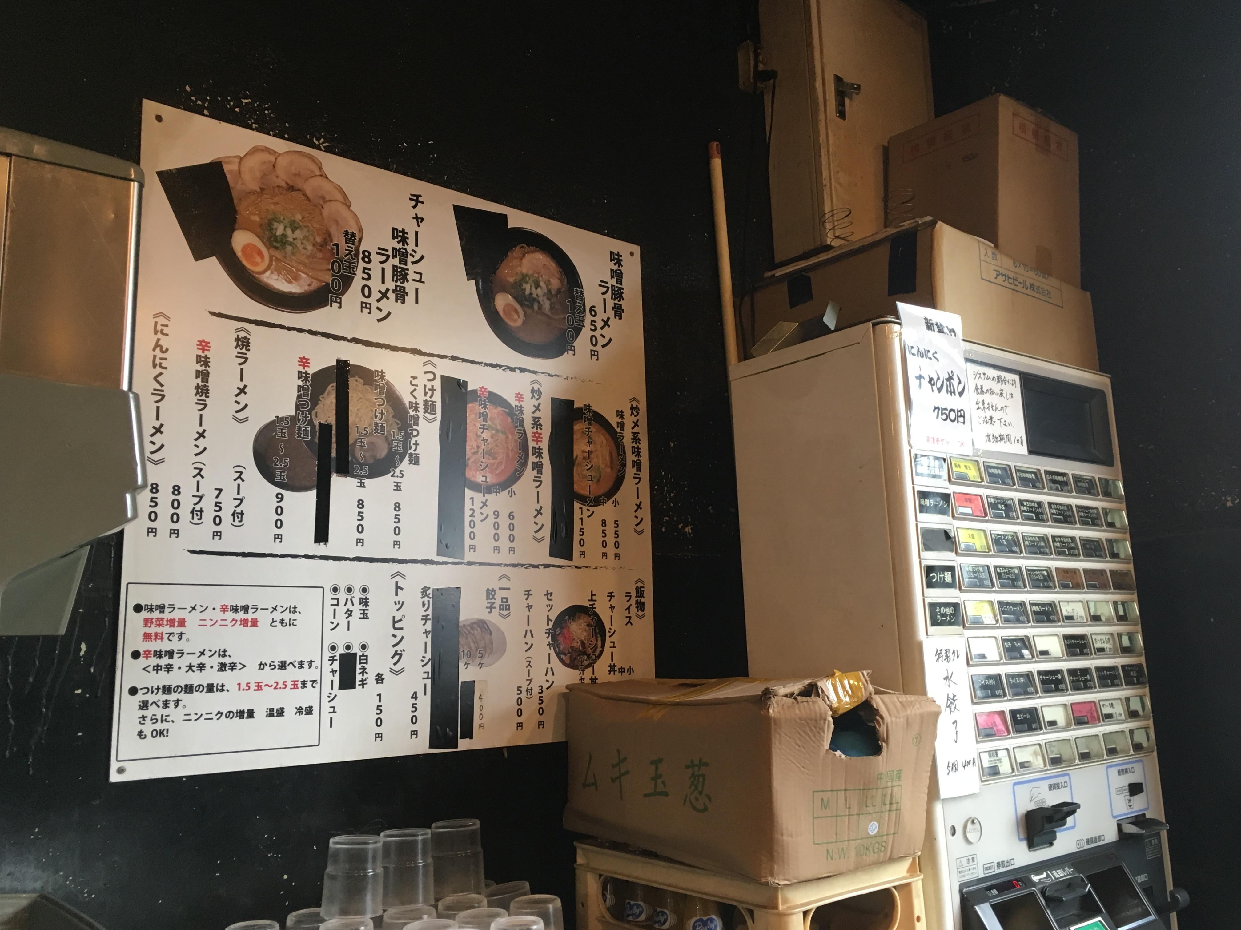 麺屋 参壱