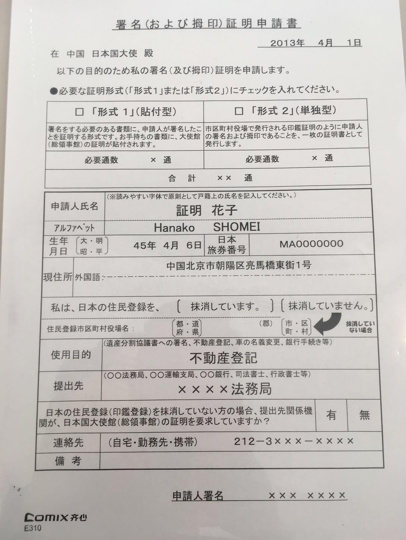 日本大使館で印鑑証明・サイン証明