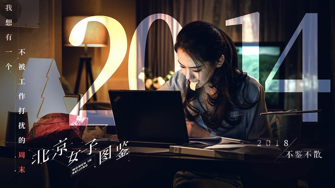 北京女子図鑑2014