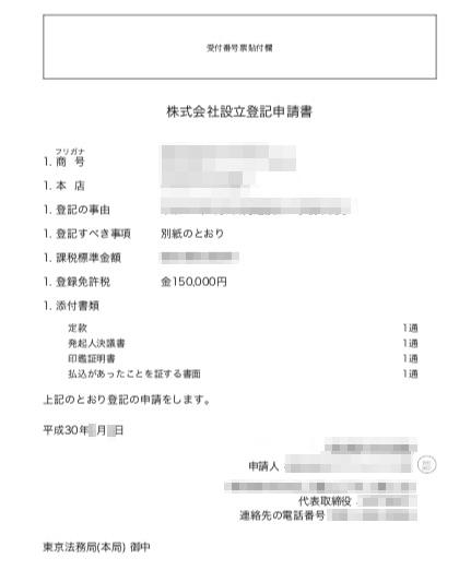 株式会社設立登記申請書