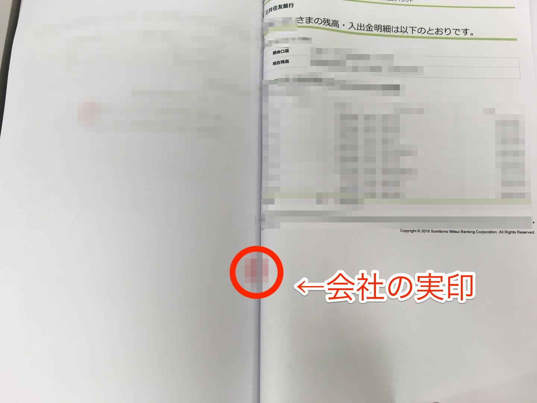 東京法務局 払込証明書