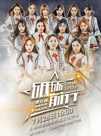 砥砺前行——SNH48 GROUP第五届偶像年度人气总决选演唱会