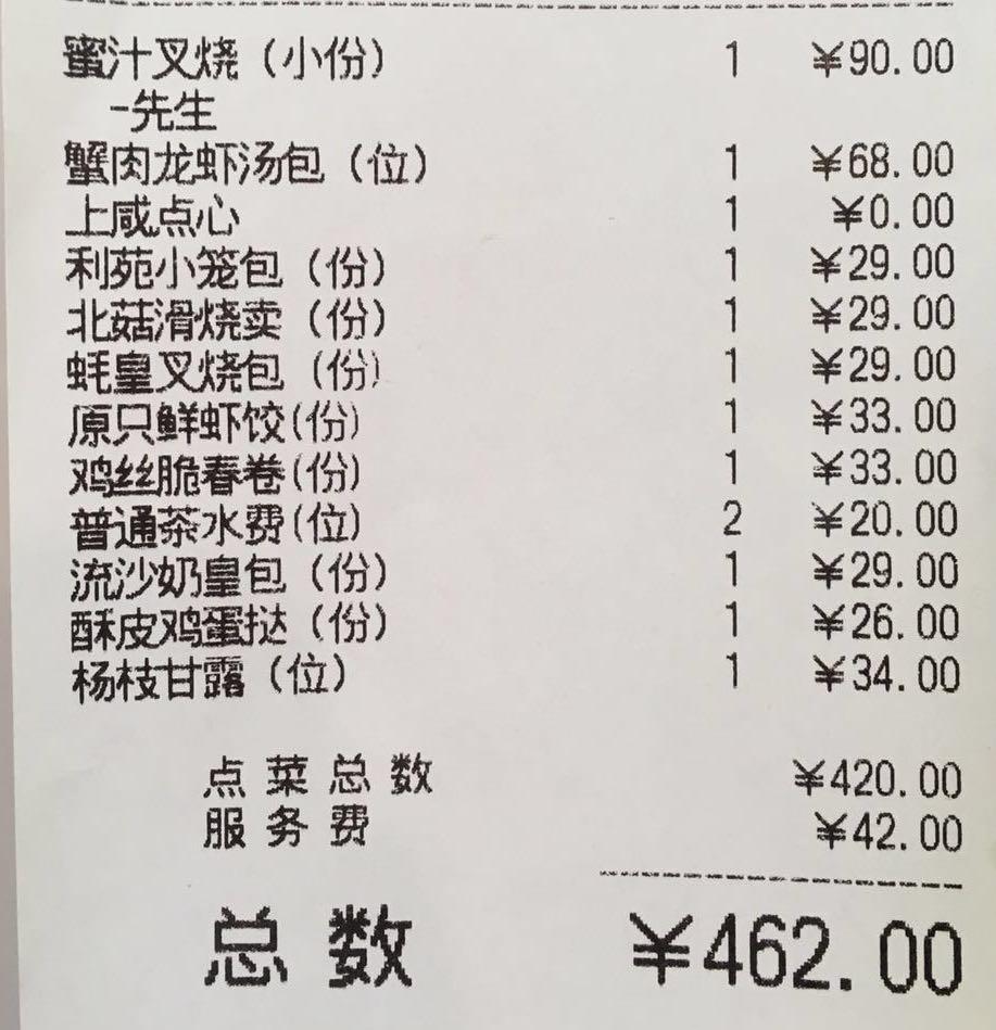 利苑お会計