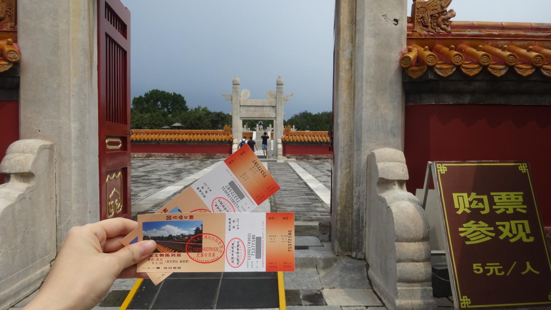 北京地壇公園