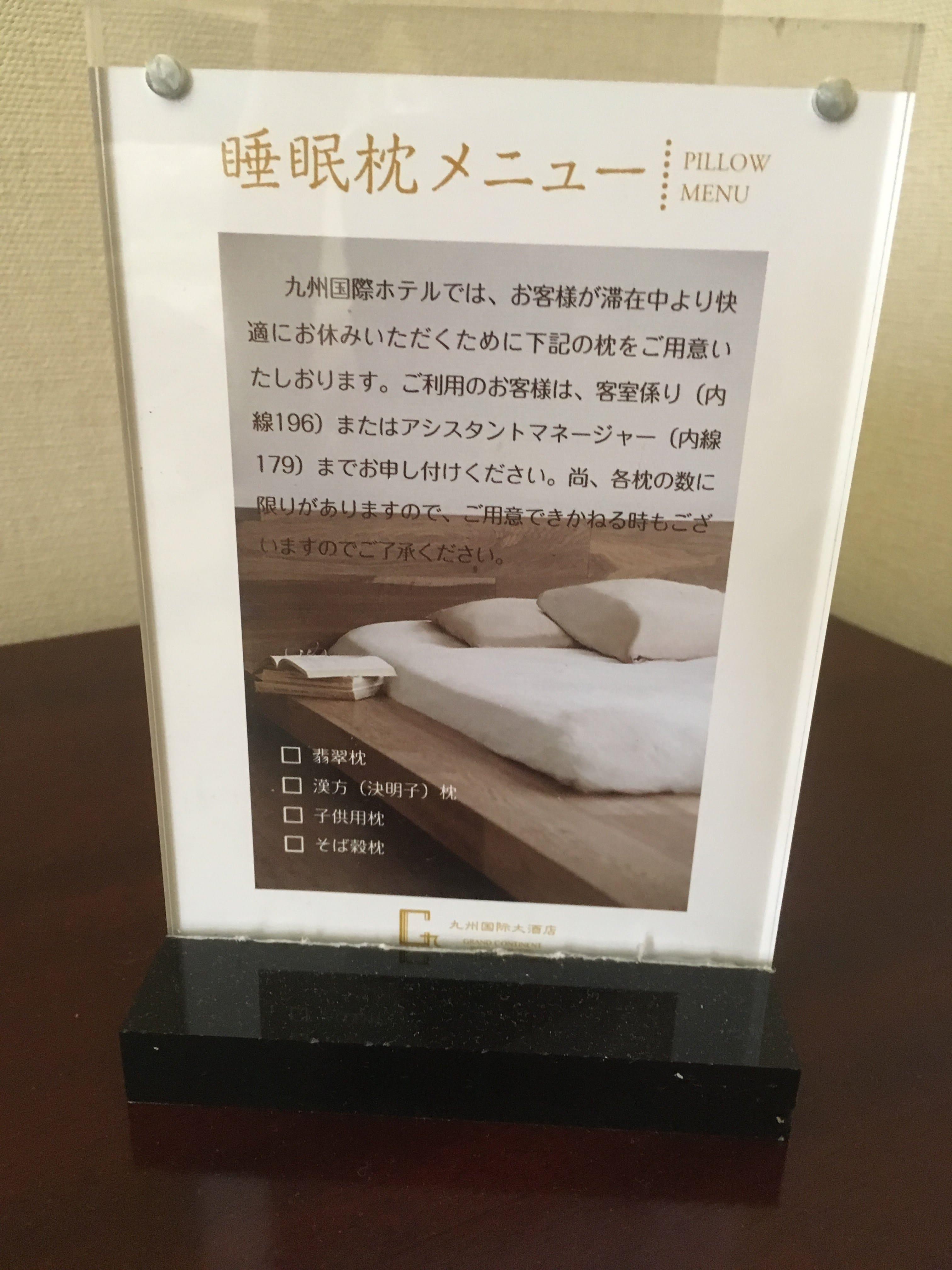 ケルンホテル大連(大連凱倫飯店)