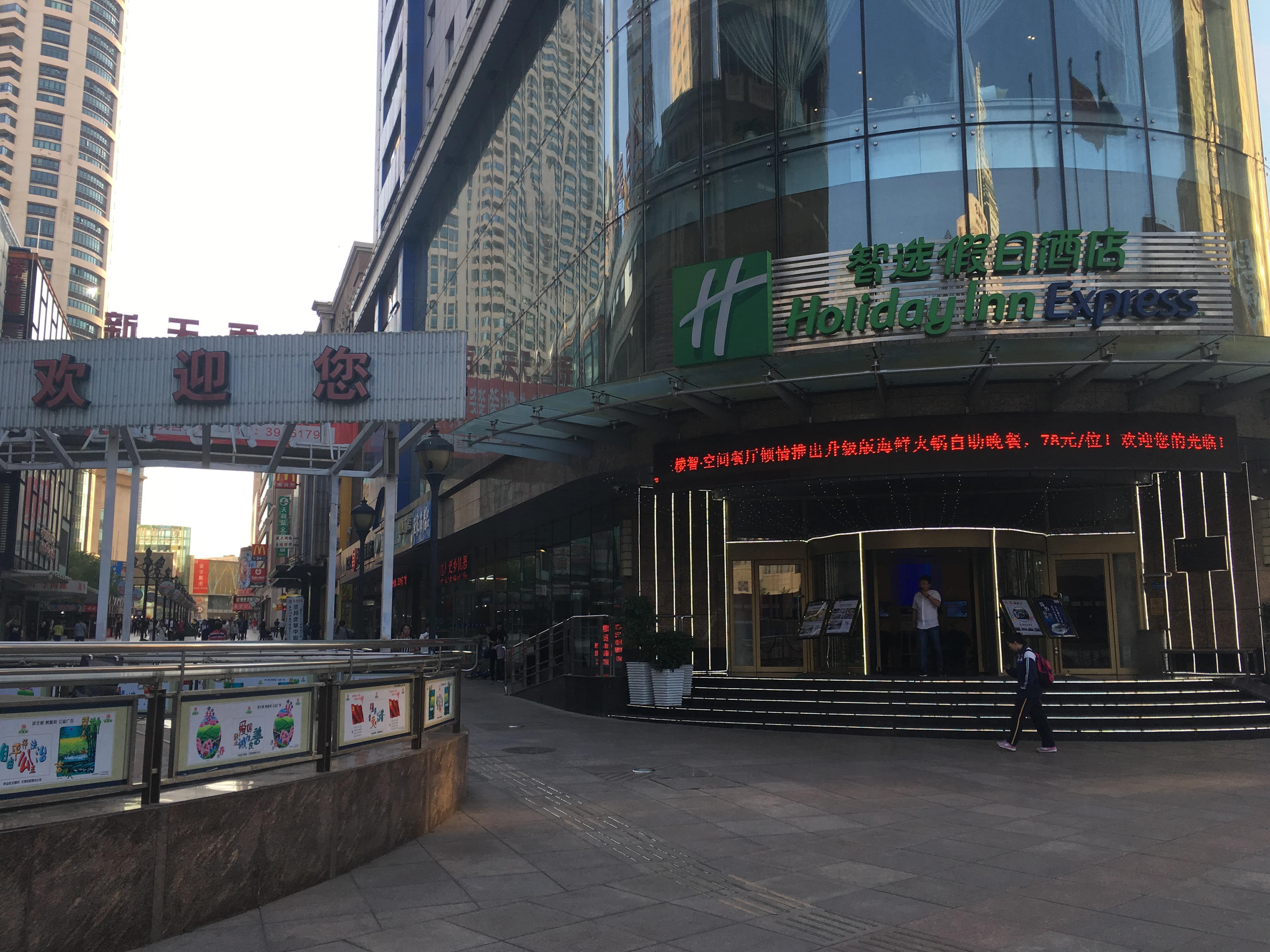 ホリデイインエクスプレス大連シティセンター(大連海尊智選暇日酒店)