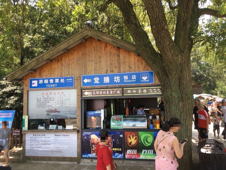 無錫太湖鼋头渚公园