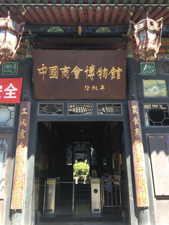 中国商会博物馆