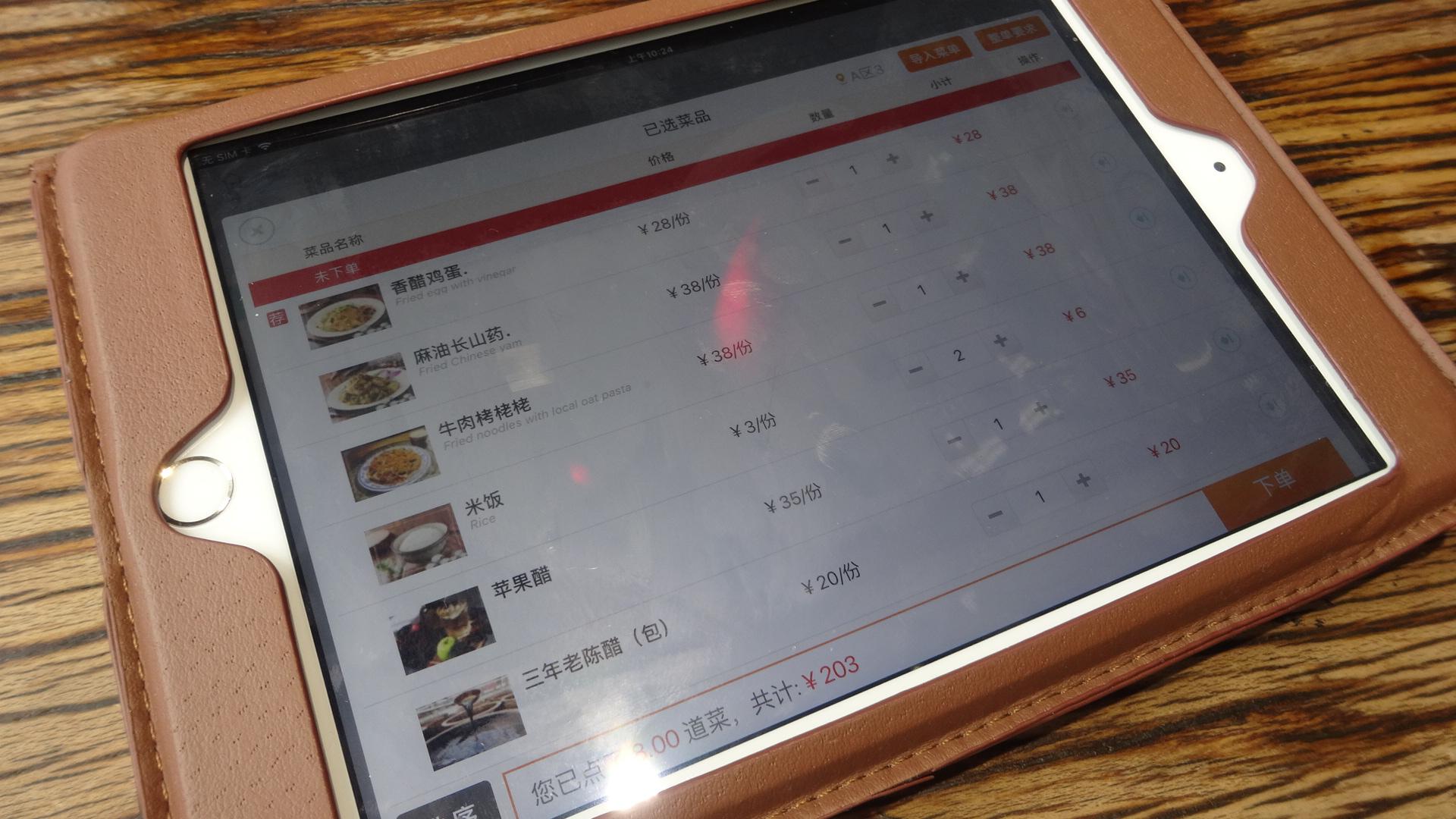 平遥天元奎饭店