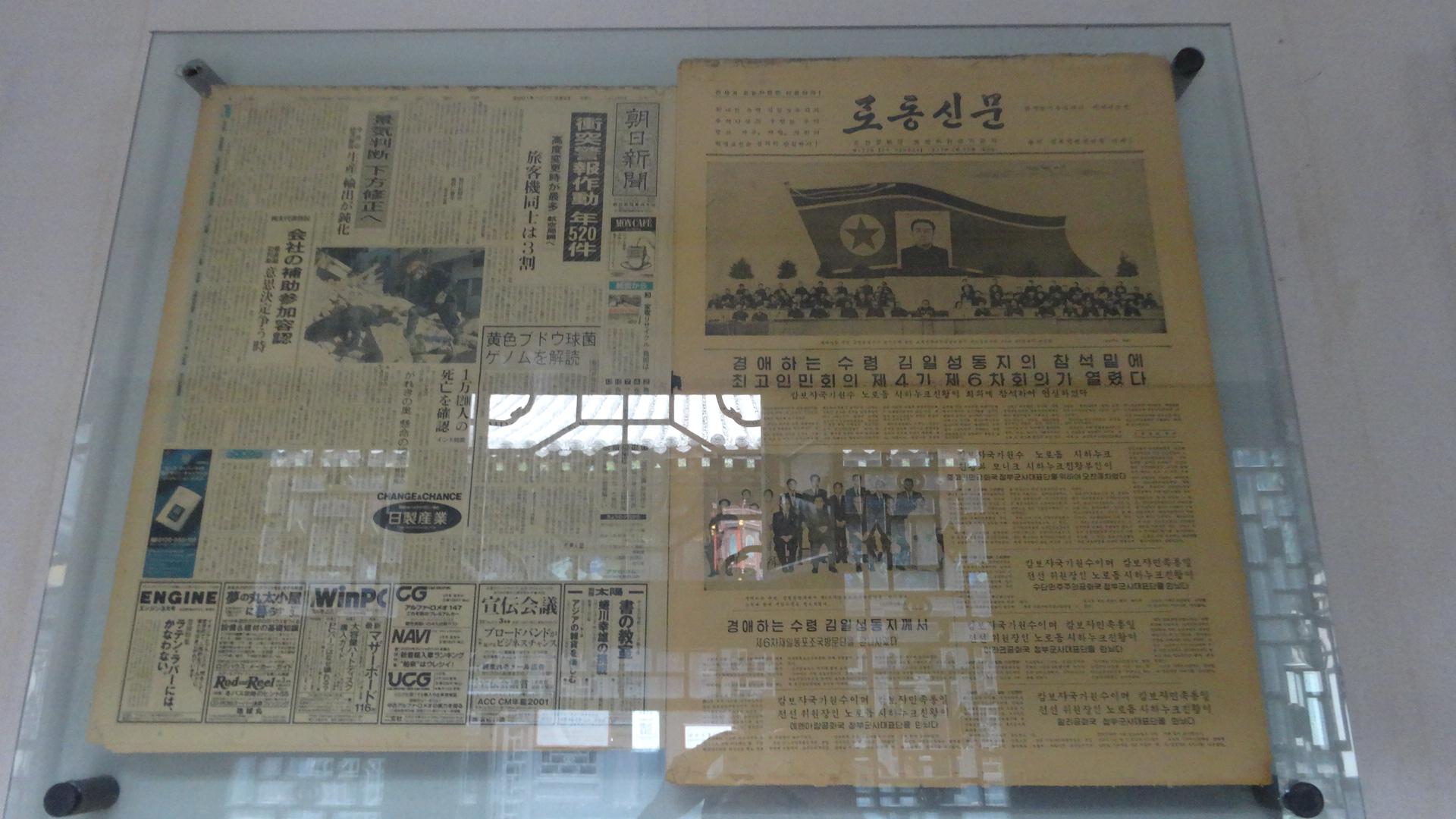 中国珍奇报纸陈列馆