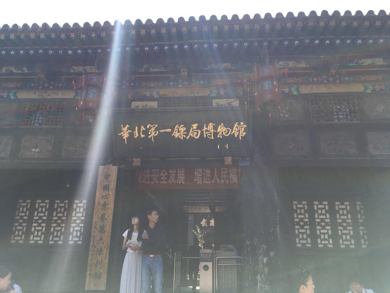 华北第一镖局博物馆