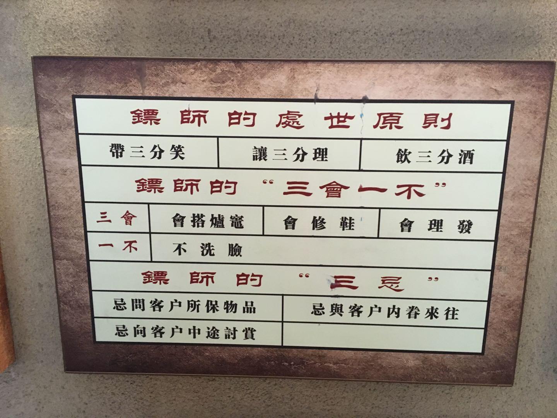 華北第一镖局