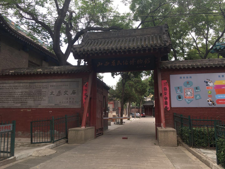 太原文庙山西省民俗博物馆