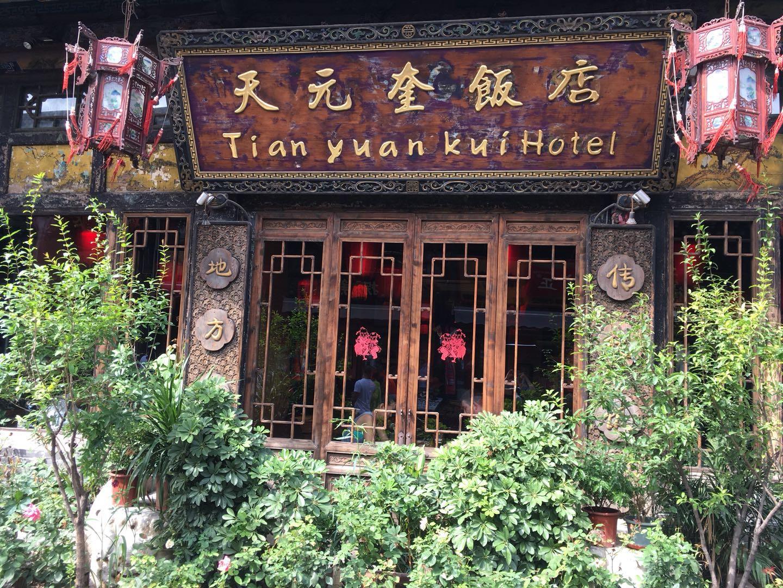 天元奎饭店