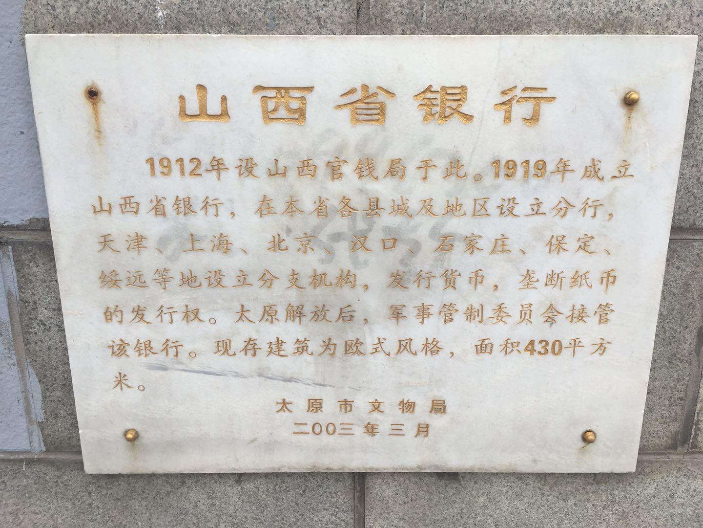 太原山西省银行