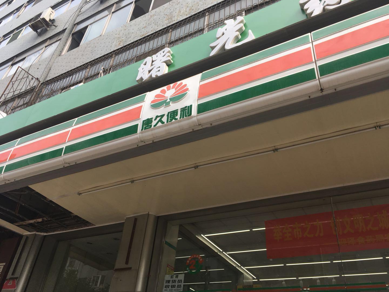 太原コンビニ