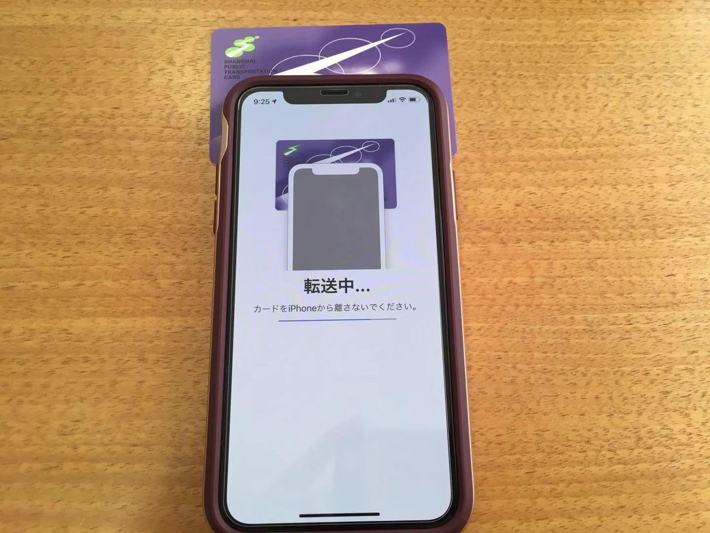 上海交通カードからiPhoneウォレット