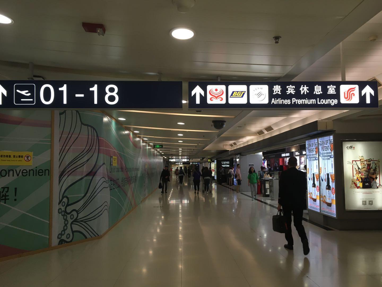 北京空港第2ターミナル スカイチームラウンジ