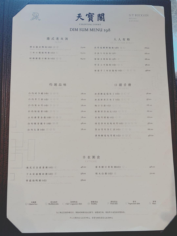 北京St Regis 天宝閣