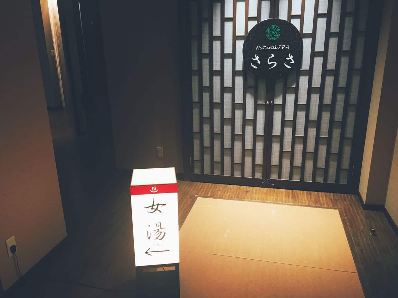 彦根キャッスルリゾート&スパ