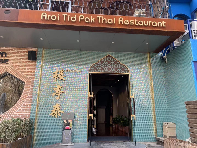 楼亭泰 Aroi Thai(丽都店)