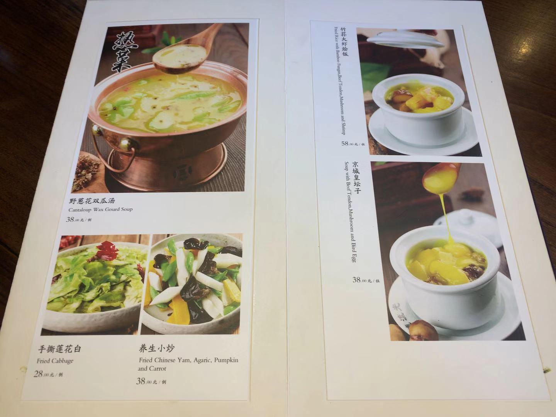 德流光京城菜