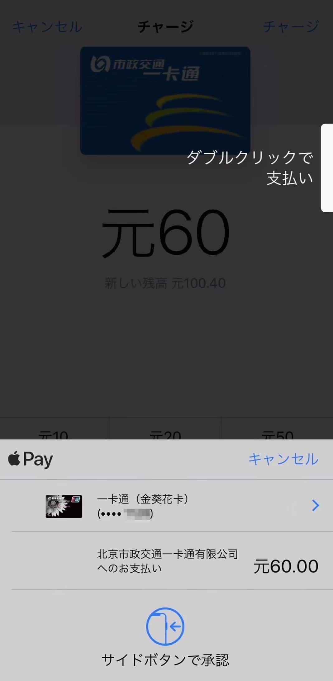 北京一卡通iphoneのウォレットでチャージ