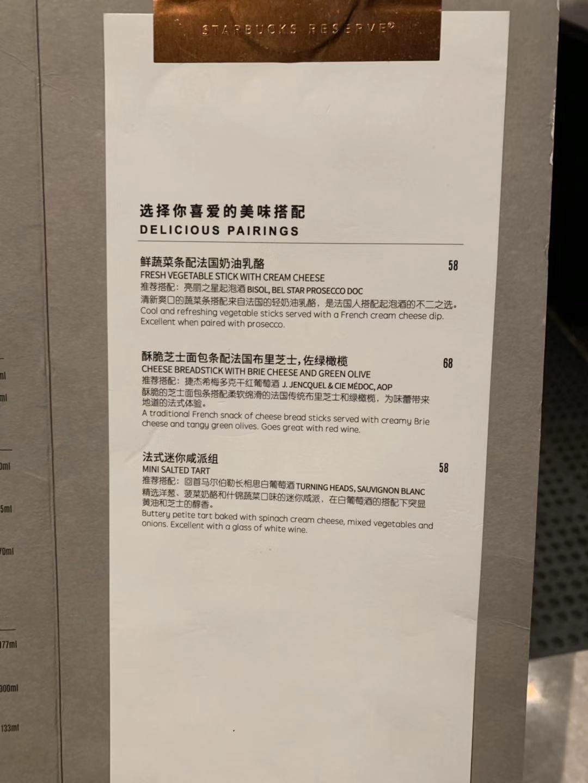 北京坊スターバックスリザーブ