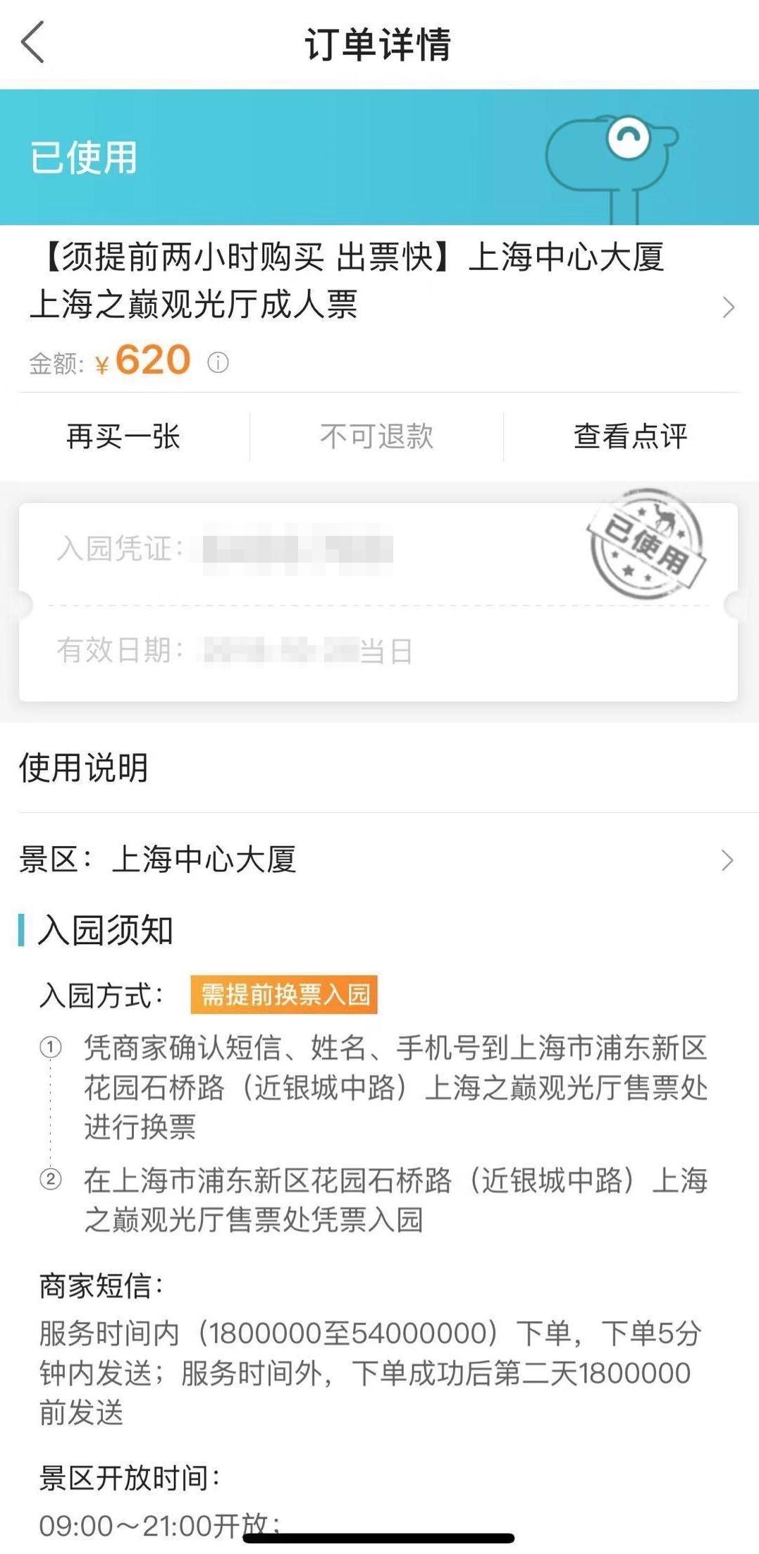 上海タワー(上海中心大厦)チケット