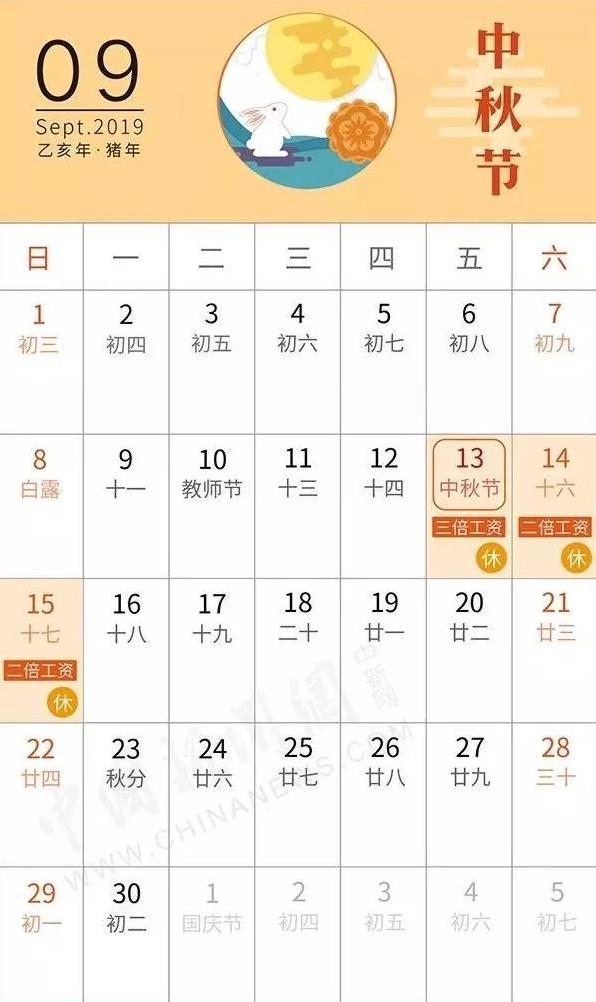 2019年中国の祝日9月