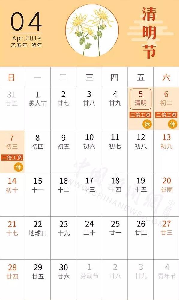2019年中国の祝日4月