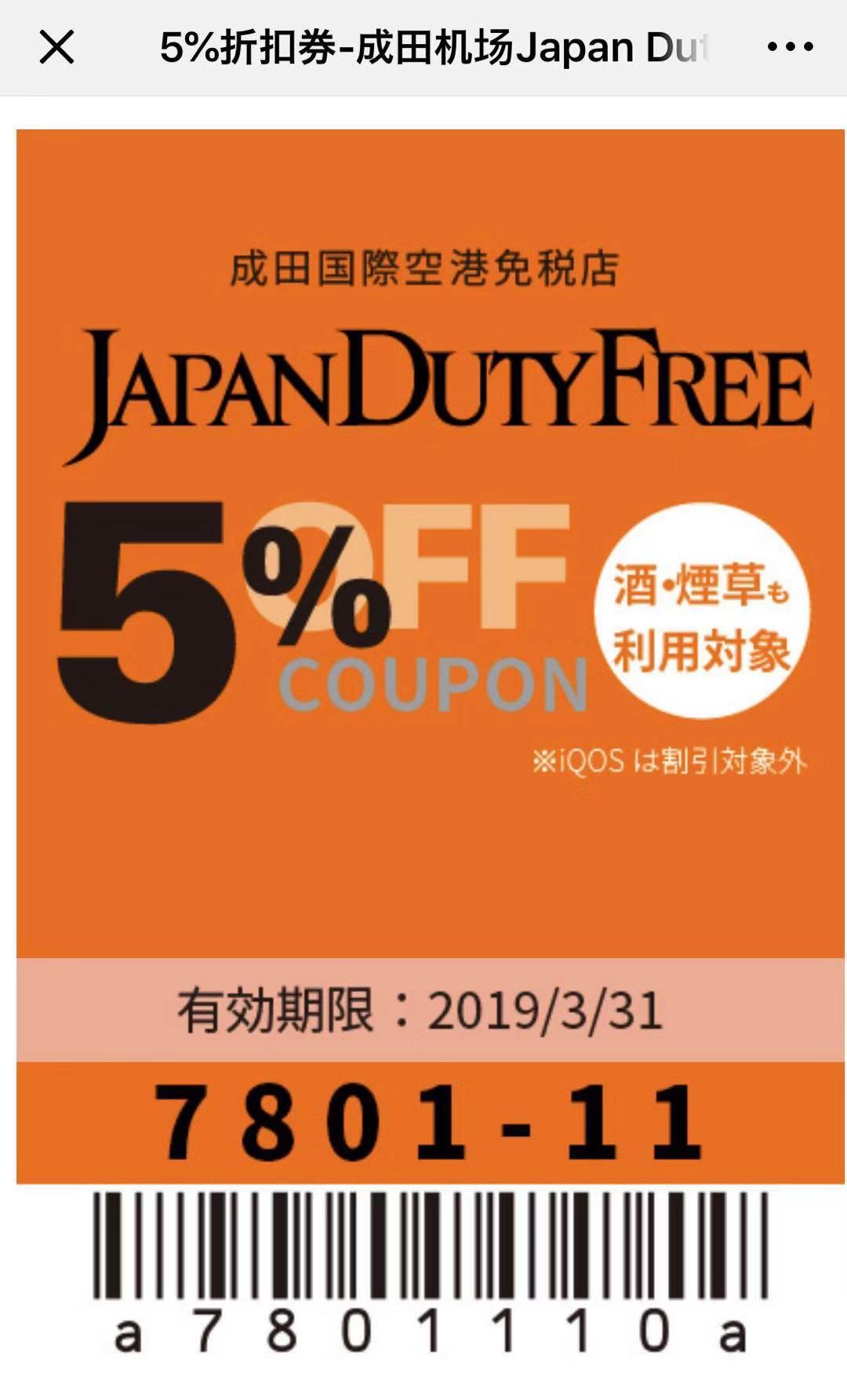 成田空港5%OFFクーポン