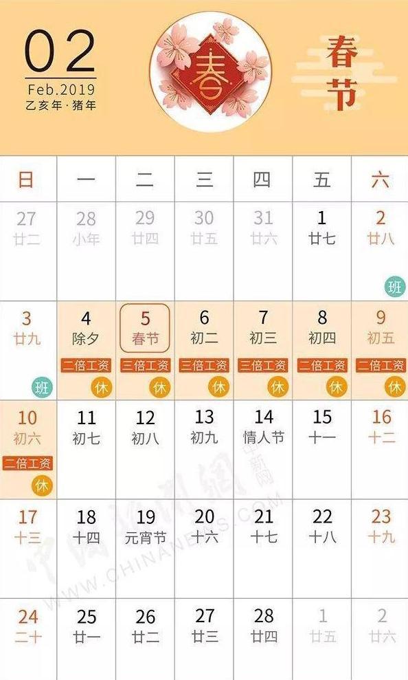2019年中国の祝日2月