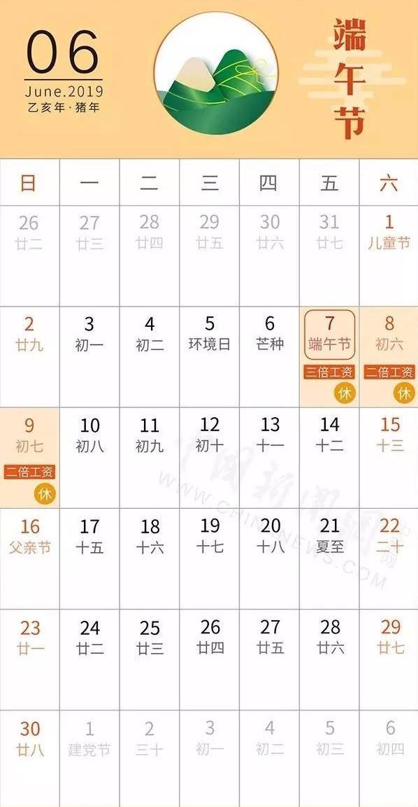 2019年中国の祝日6月