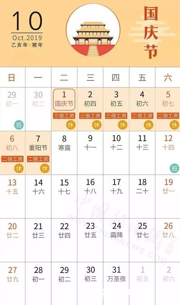 2019年中国の祝日10月
