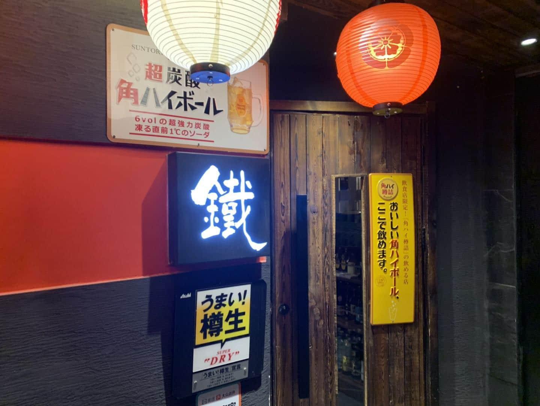 鉄TETSU@丽都店