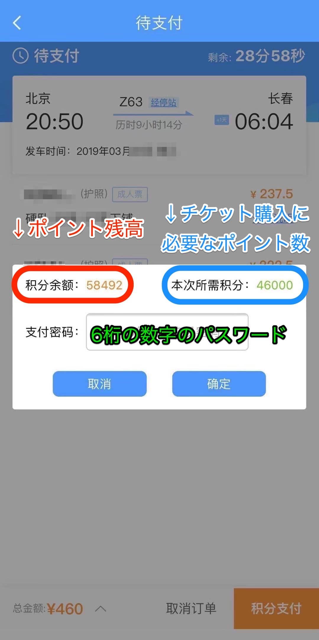 12306ポイントで中国高铁のチケットを買う