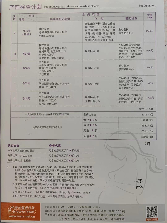 北京玛丽妇婴医院 Mary's Hospital