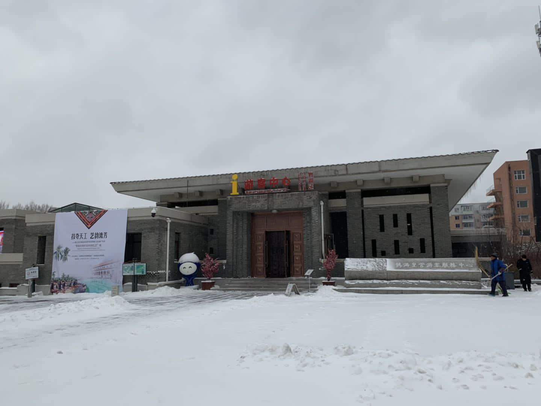 偽満皇宮博物院