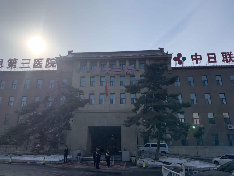 偽満州国経済部旧址