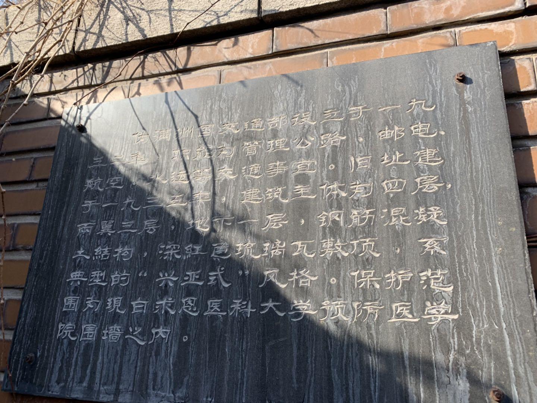 偽満州国交通部旧址