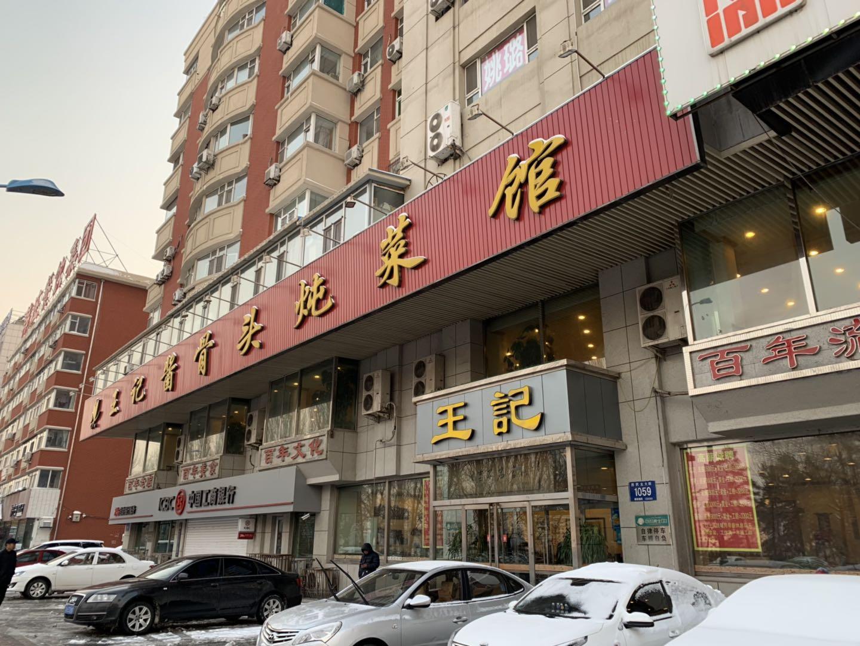 王记酱骨头馆(西民主店)