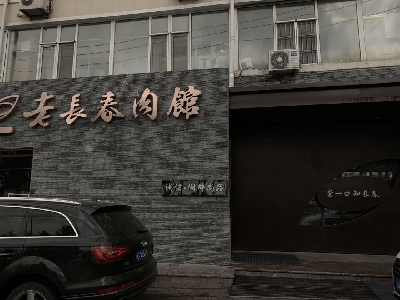 老长春肉馆