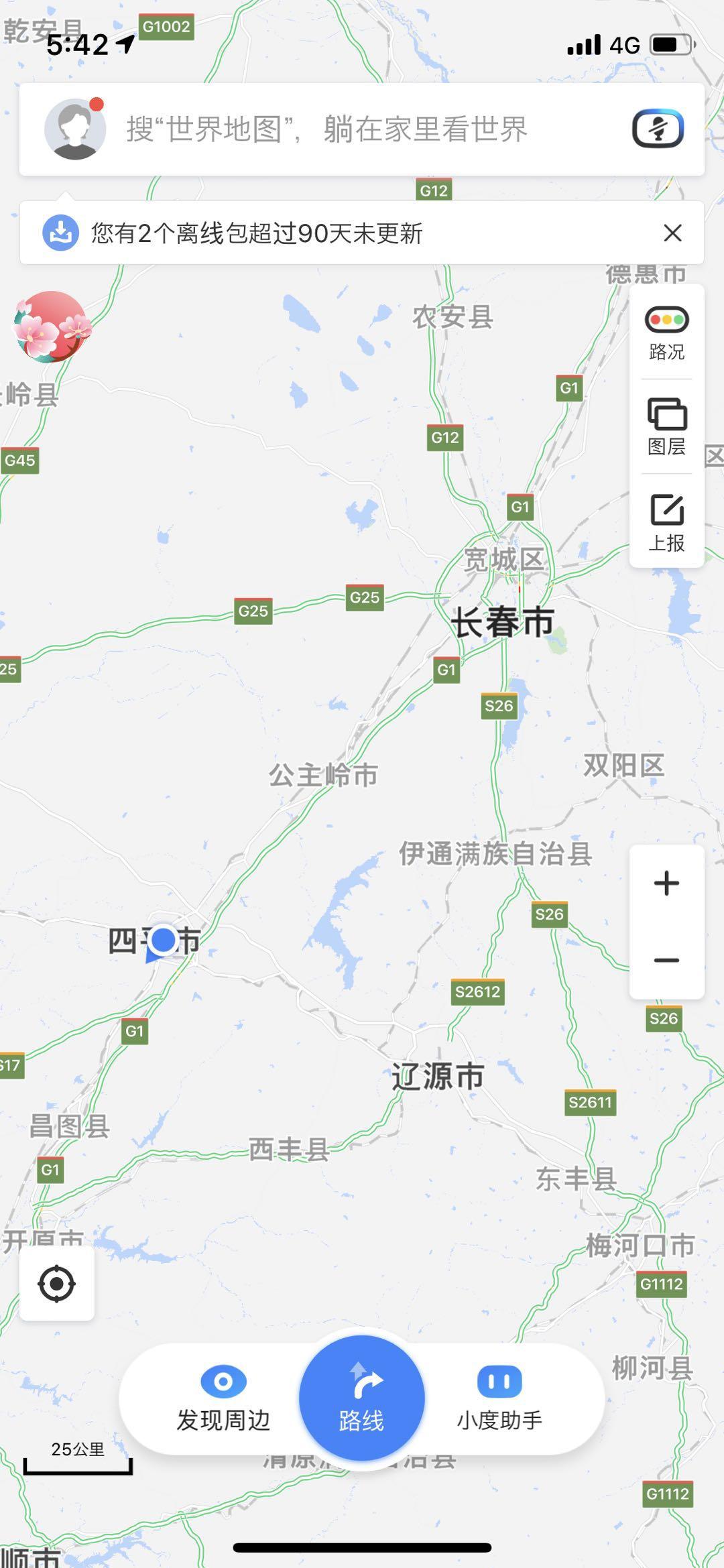 北京から長春