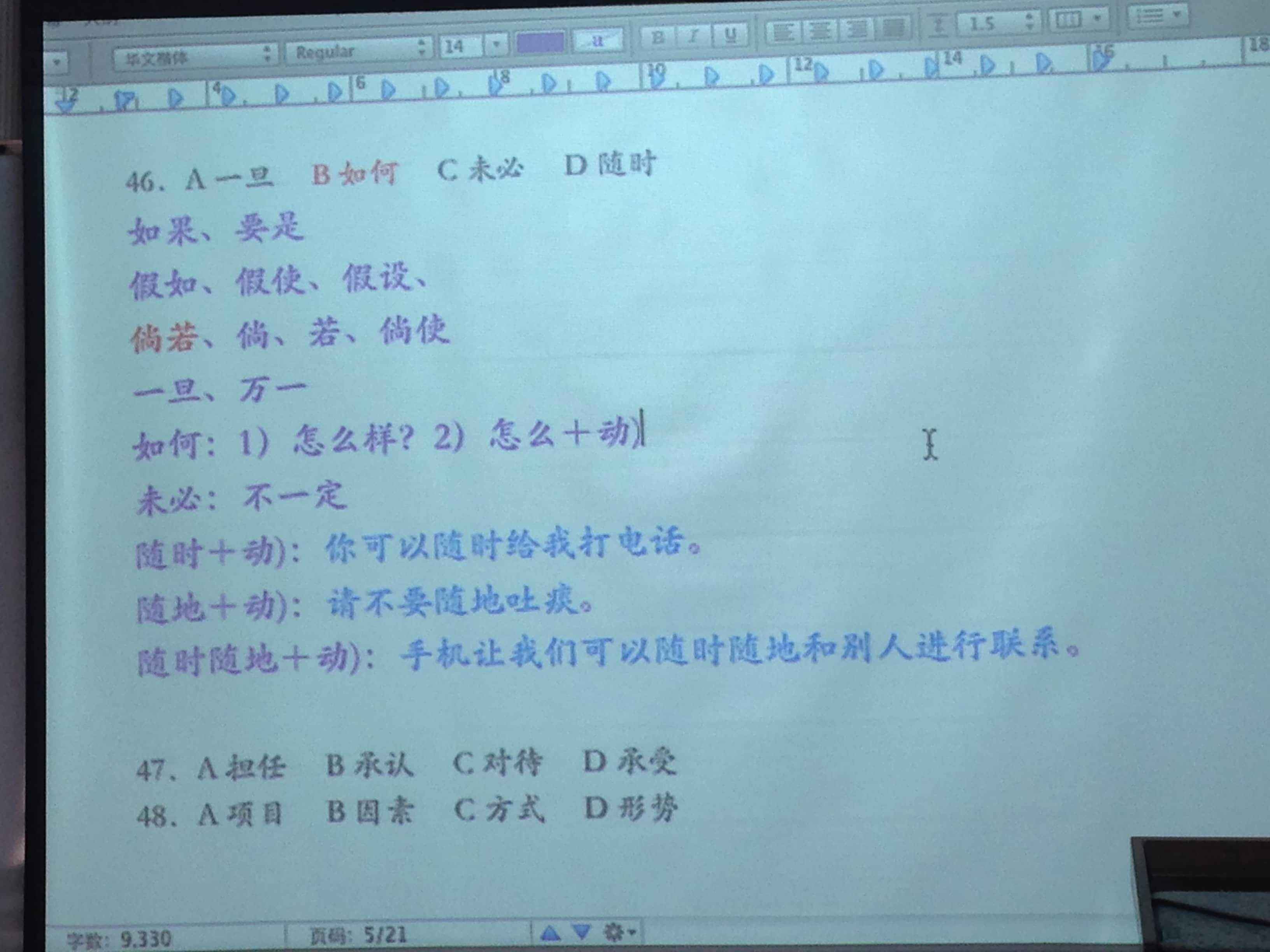 北京地球村のHSK対策授業