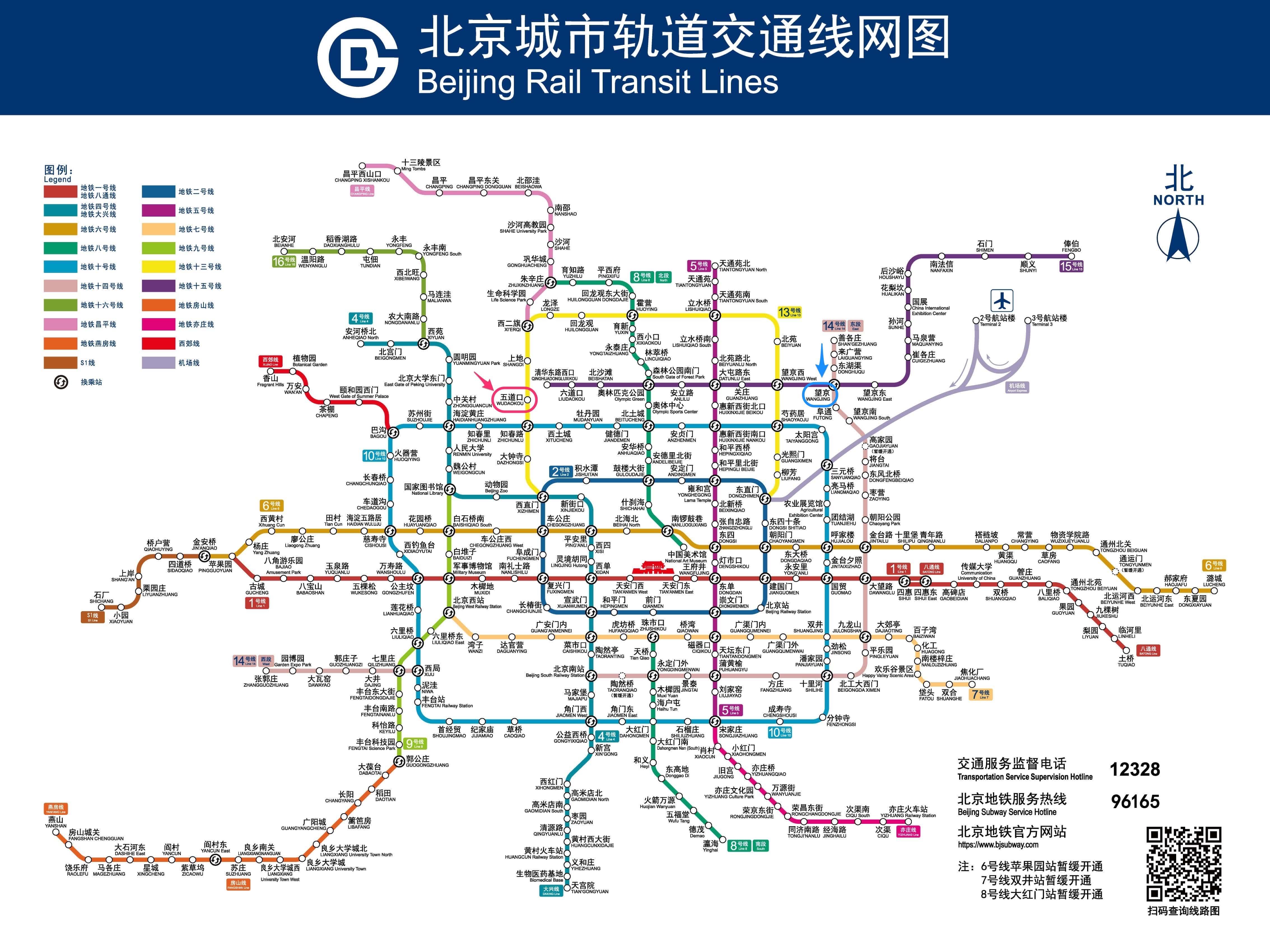 北京五道口・望京