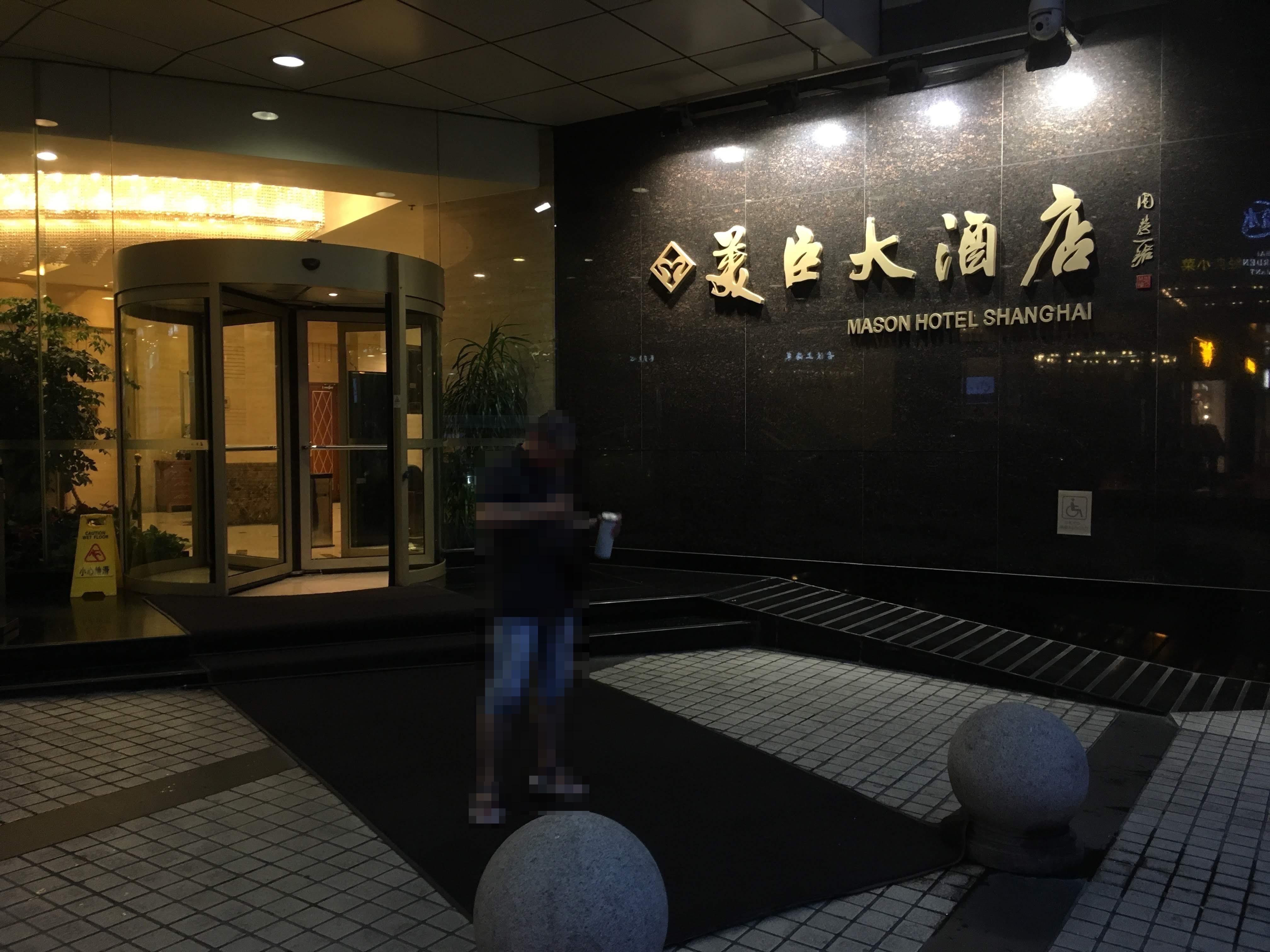 メゾンホテル上海(上海美臣大酒店)