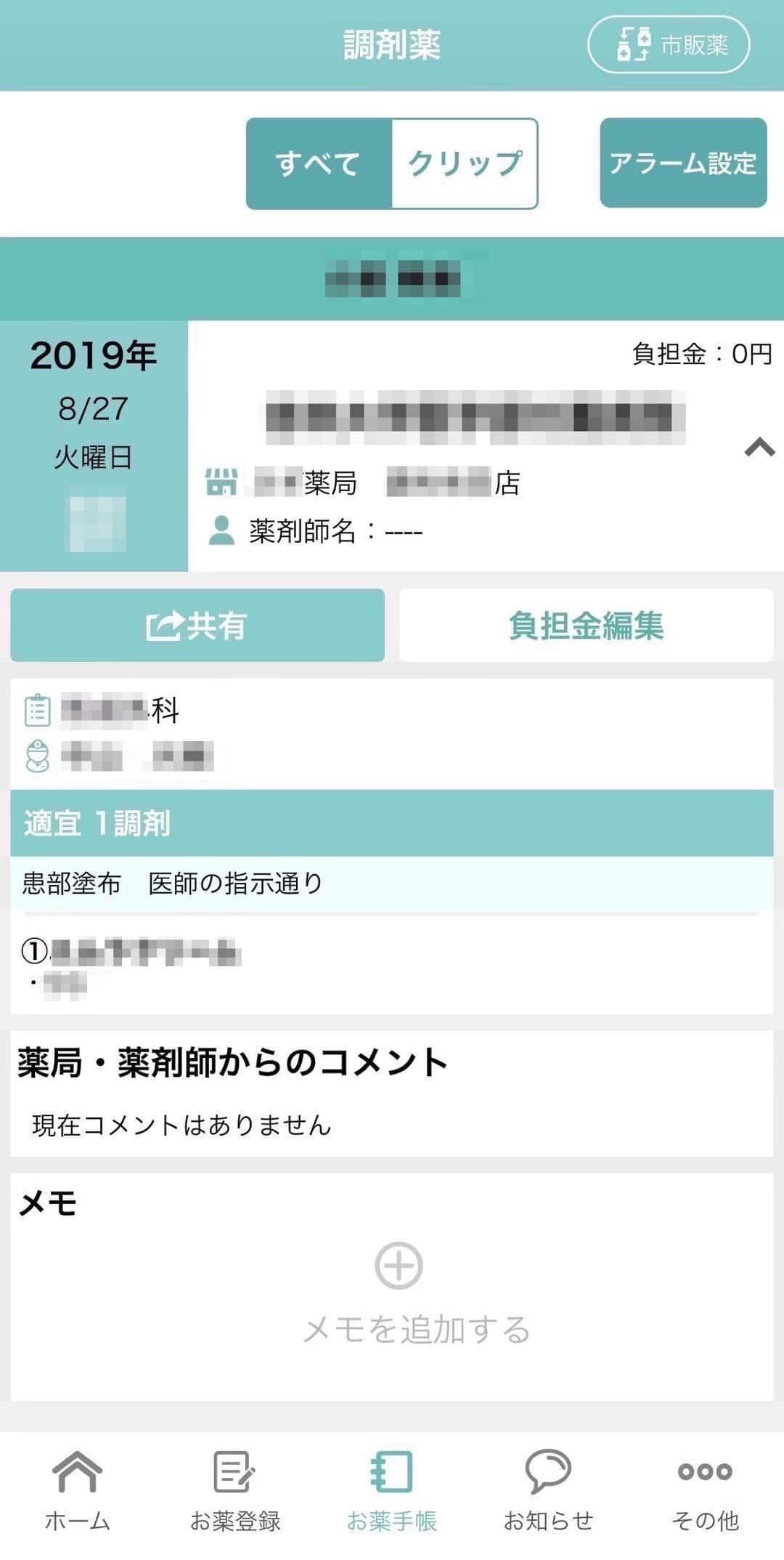 お薬手帳アプリ