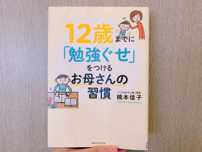 『12歳までに「勉強ぐせ」をつけるお母さんの習慣』